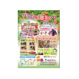 2009平庭高原つつじまつり&こだま館1周年記念祭