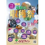 2010 第2回森林(もり)の収穫祭