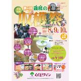 2011 第4回 森林(もり)の収穫祭