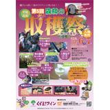 2012 第5回 森林(もり)の収穫祭
