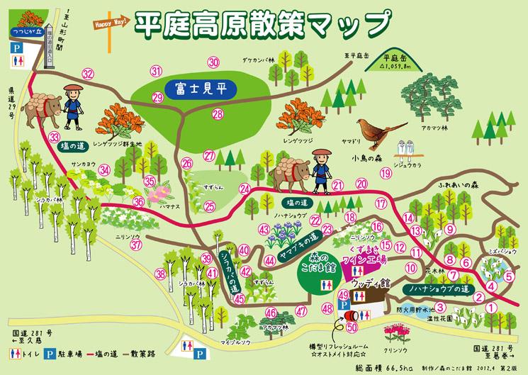 平庭高原散策マップ