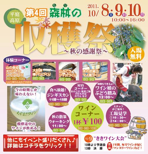 森林(もり)の収穫祭