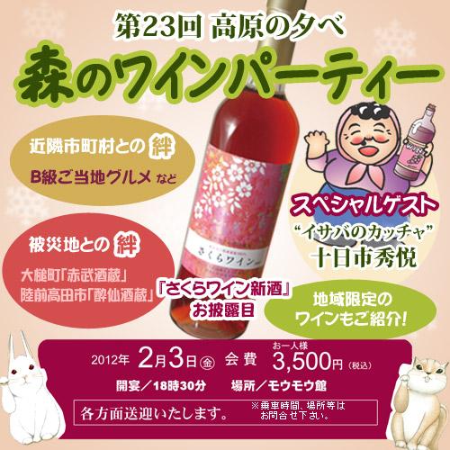 【2/3(金)】 くずまきワイン 森のワインパーティー開催!【絆】