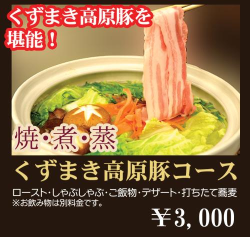 くずまき高原豚コース