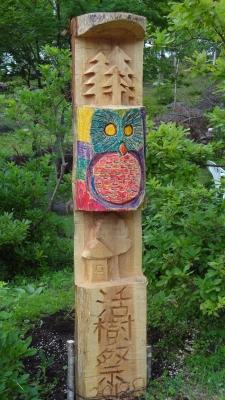 森のこだま館 活樹祭