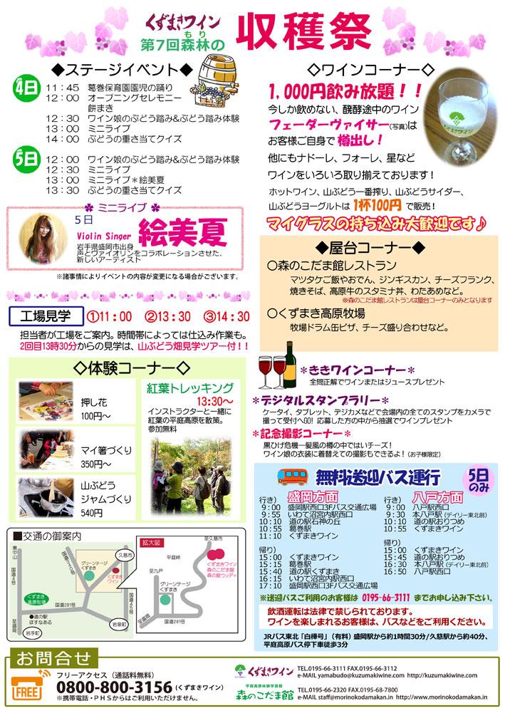 森のこだま館 第7回森林の収穫祭