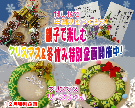 クリスマス&冬休み特別企画