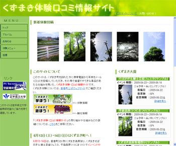 岩手県立大学くずまき体験口コミサイト