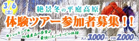 冬の平庭高原体験ツアー開催!!
