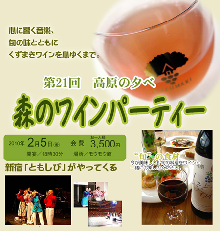 高原の夕べ『森のワインパーティー』